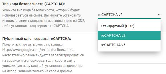 Настройки CAPTCHA в DataLife Engine